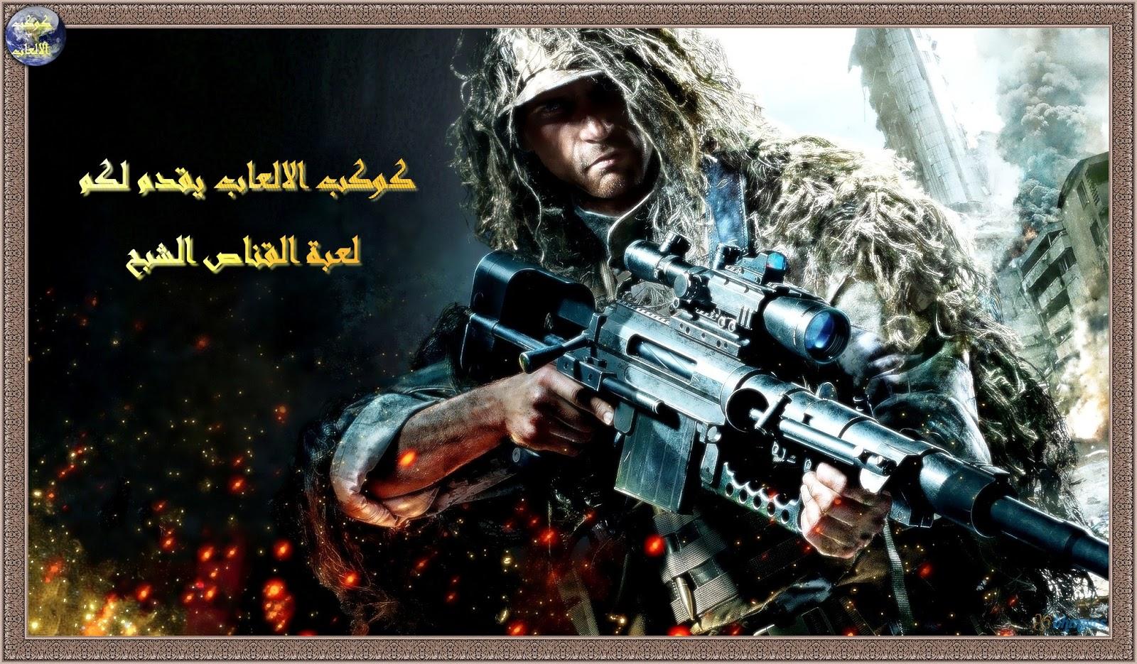 تحميل ثنائية القناص الشبح Sniper Ghost Warrior
