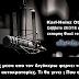 Karl-Heinz Ottinger: Το οικονομικό μέλλον Ελλάδας, Ευρώπης και γενικά της ανθρωπότητας