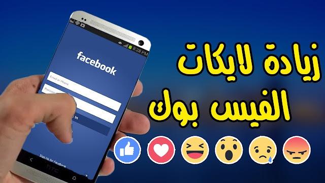 كيفية دعوة جميع الأصدقاء للإعجاب بصفحة الفيسبوك الخاصة بك بنقرة واحدة