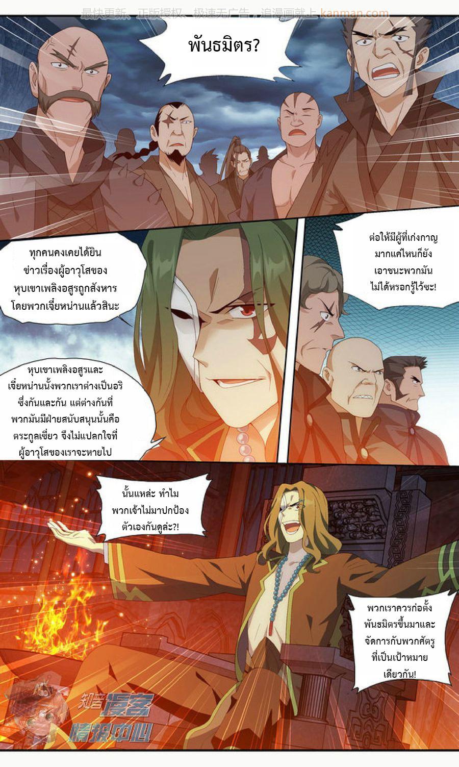 อ่านการ์ตูน Doupo Cangqiong 209 ภาพที่ 18