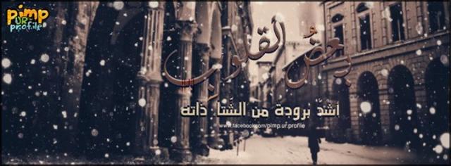 صور غلاف فيس بوك شتاء و مطر و برد winter photos