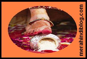शादी के बाद दुल्हन के पैरों को क्यों देखा जाता है? Kyo dekhte hai shadi ke baad dulhan ke pair?
