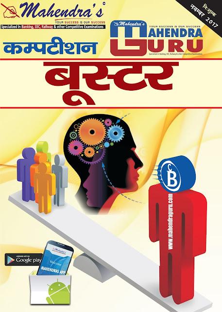 Competition Booster | Hindi | November, 2017