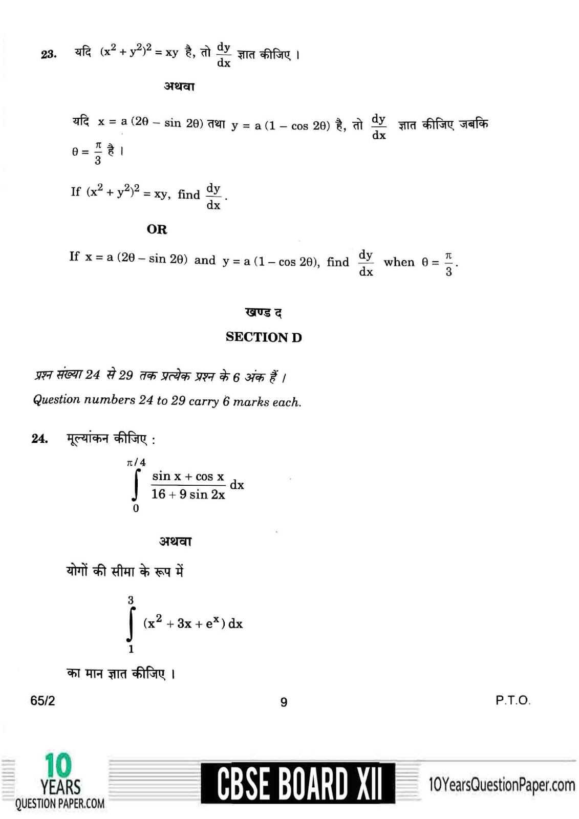 CBSE class 12 Maths 2018 question paper page-08
