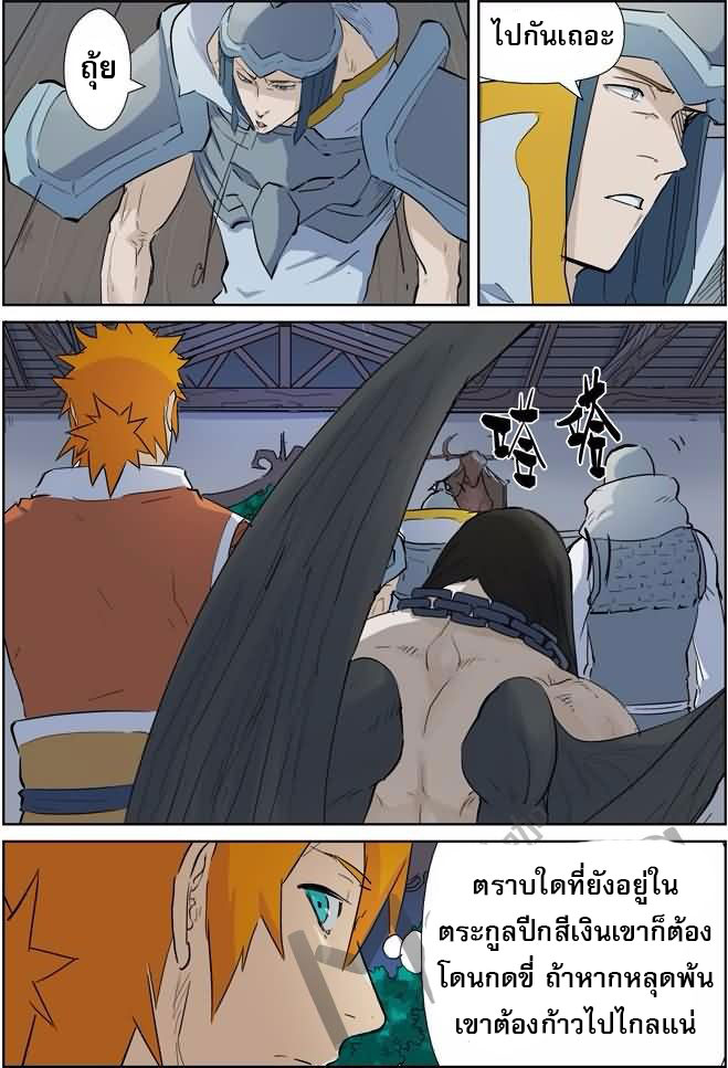 Tales of Demons and Gods ตอนที่ 161 หน้า 2