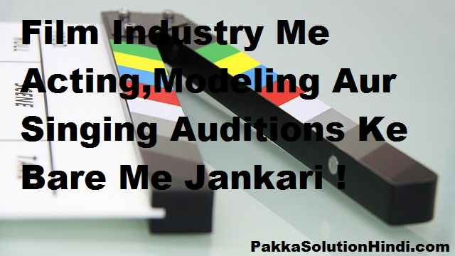 Film Industry me Acting,Modeling Or Singing Auditions Kaise Kare