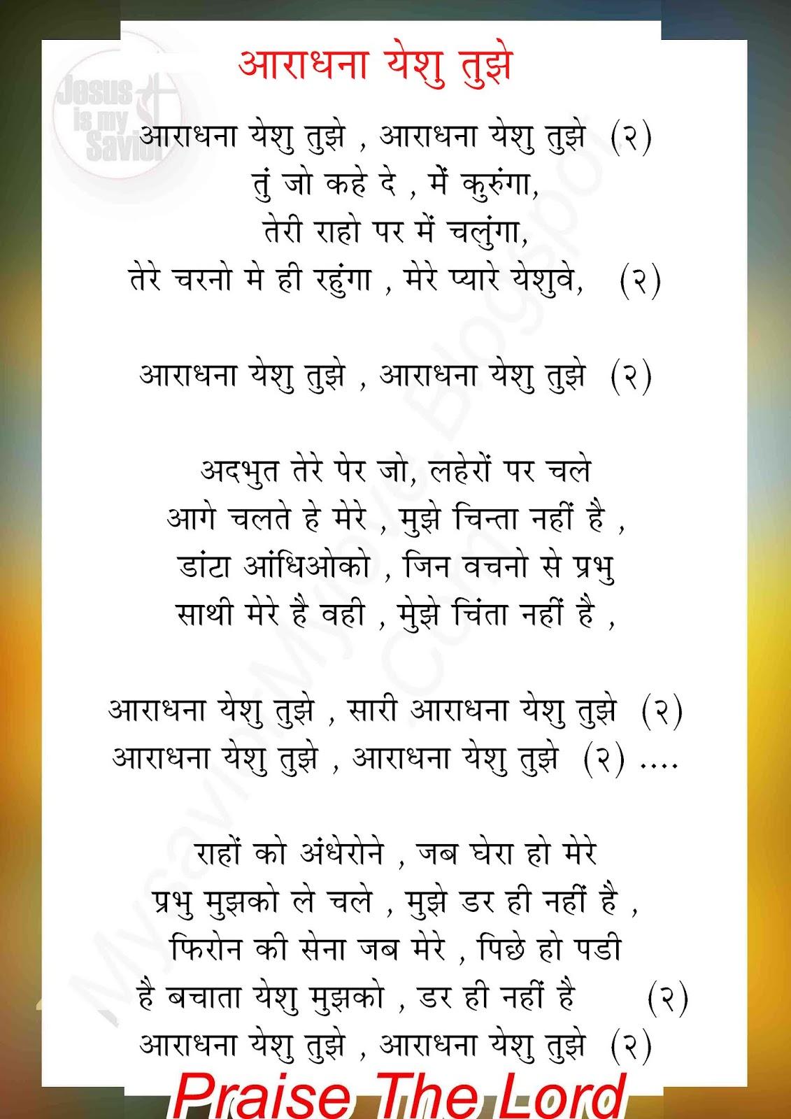 Aaradhana Yeshu Tuze Jesus Song Lyrics Hindi À¤†à¤° À¤§à¤¨ À¤¯ À¤¸ À¤¤ À¤ À¤œ À¤¸à¤¸ À¤¸ À¤¨ À¤— À¤² À¤° À¤• À¤¸ À¤¹ À¤¦ New Christian Song S Lyrics Hindi worship songs lyrics with translations: aaradhana yeshu tuze jesus song lyrics