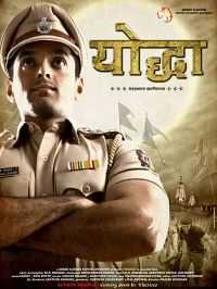 Yoddha 2013 Marathi Full Movie Download 300mb