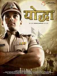 Yoddha 2013 Marathi Full Movie Download 300mb