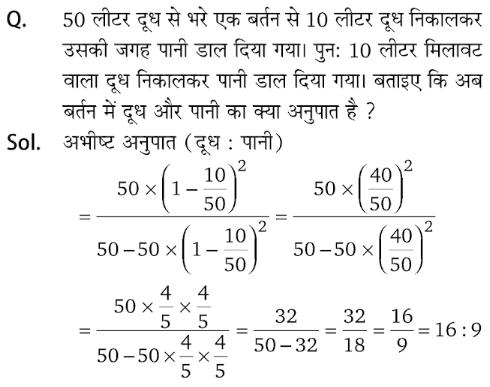 मिश्रण(Mixture and Alligation) - formula ticks in hindi, Questons