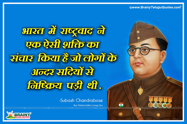 Hindi Sayings, Best Hindi Success Thoughts by Netaji Subash Chandrabose, Hindi Anmol Vachan