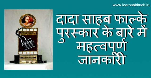 Important information about the Dadasaheb Phalke Award