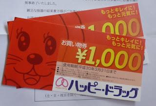 ハッピー・ドラッグの商品券2,000円