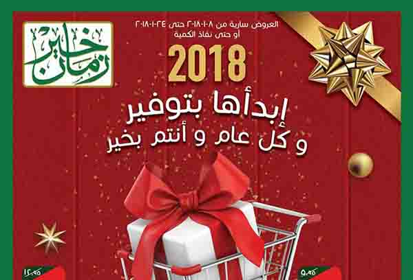 60c62a91a عروض خير زمان حتى 24 يناير 2018   offerz magazine عروض وخصومات