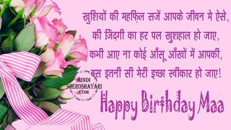 Birthday Shayari for Maa Hindi