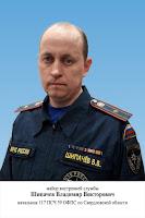 Шипачев Владимир Викторович