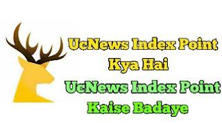 Uc News Index Point Kaise Badaye