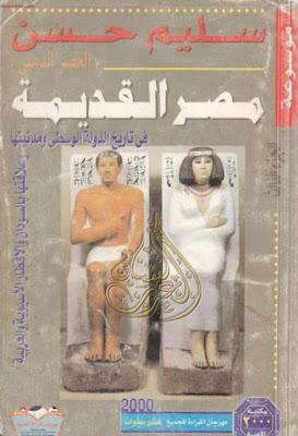 موسوعة مصر القديمة ( الجزء الثالث ) - سليم حسن , pdf