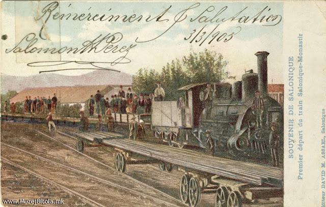 Првото пристигање на возот од Солун за Битола, во 1894 година. Разгледницата е испратена на 3 март 1895 година во Брисел, Белгија, до: Monsieur, M. SehoepenProcureur118 rue KeyenveldBruxelles, BelgiqueБлагодарам и поздрави. Solomon H.PerezЖелезничката станица е изградена во 1894 година како и пругата од Битола до Солун. Работите почнале во 1891 година а во 1894 година свечено е предадена во употреба. Железничката врска од Солун до Битола стана важен фактор за развитокот на градот и регионот, исто така. Преносот на стоки од пристаништето во Солун до внатрешноста на европскиот дел од Отоманската Империја се забрза, жителите се запознаа со европските стоки, а и стоки произведени од домашните земјоделци и сточари можеа да се продаваат во другите региони. Исто и армијата имаше голема корист од оваа врска за брзо пренесување на трупите, воен материјал и оружје.