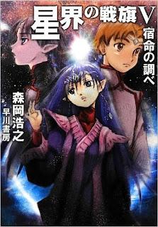 [Novel] 星界の戦旗 第01-05巻 [Seikai no senki vol 01-05]