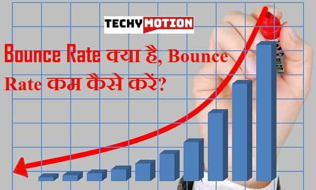 Bounce Rate क्या है, Bounce Rate कम कैसे करें?