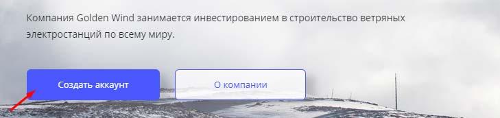 Регистрация в GoldenWind 1