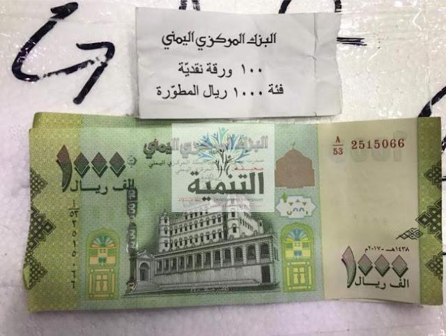 السعر الآن..تحديث جديد لأسعار صرف العملات الأجنبية في محلات الصرافة بصنعاء
