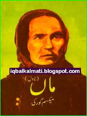 Mother by Maxim Gorky Urdu
