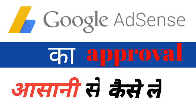 How to get adsense approval easily in hindi | Google adsense in hindi | adsense approval tricks | adsense approval time