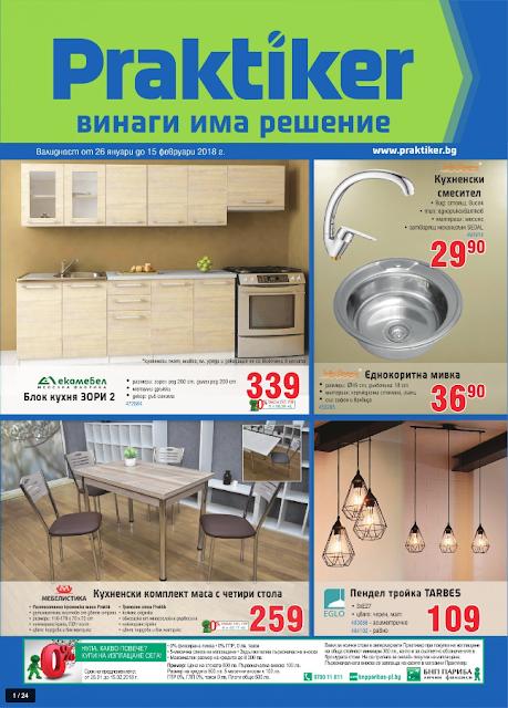 http://www.praktiker.bg:8000/broshuraPraktiker/#page=0