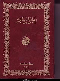 تحميل ديوان ابن المعتز pdf