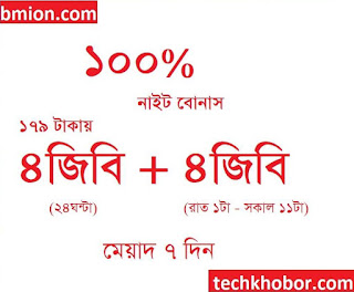 Robi-4GB-7Days-179Tk-4GB-Night-Data-Bonus