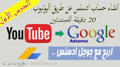 طريقة انشاء حساب ادسنس Google AdSense وربطة بقناة اليوتيوب بعد التحديثات الجديده - الدرس الأول من الدوره