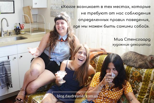 общение хюгге, хюгге это расслабление, хюгге это быть самим собой, друзья хюгге - DayDreamer Blog