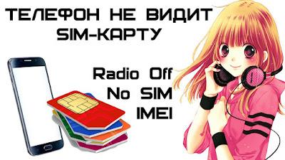 Телефон не видит SIM-карту