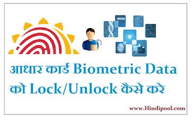 आधार कार्ड के Biometric Data को Lock Unlock कैसे करे - Security Tips