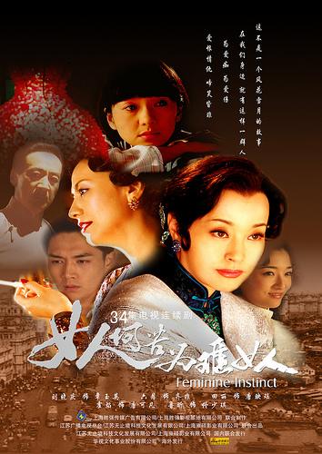 Xem Phim Bản Năng Đàn Bà 2008