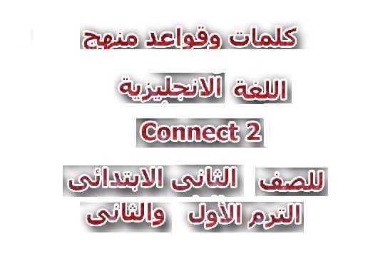 كلمات وقواعد منهج اللغة الانجليزية Connect 2 للصف الثانى الابتدائى الترم الأول والثانى