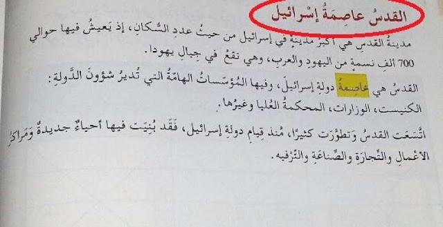 """وزارة التربية الوطنية: لا صحة لوجود عبارة """"القدس عاصمة إسرائيل"""" بالمنظومة التربوية"""