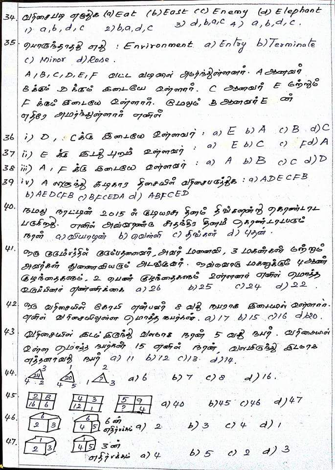 கல்விக்கதிர் Nmms Mat Model Question Paper With Key