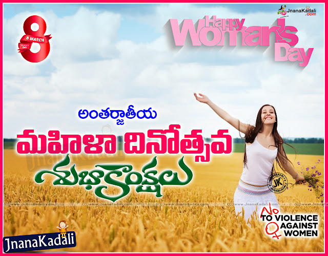 Here is a Nice Women's Day Quotes in Telugu Language. Women's Day Telugu Greetings online. Nice Women's Day Telugu Best Quotations and Images. Happy Women's Day Telugu Wishes. Nice Women's Day Wallpapers in Telugu Language. Women's Day Telugu Designs and Quotes,World Women's Day Quotations in Telugu, Indians World Women's Day Telugu Wallpapers, World Women's Day Telugu Photos, 2014  World Women's Day Telugu Flex Designs