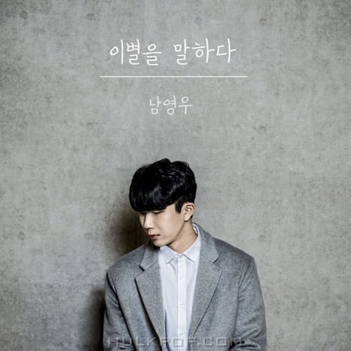 Young Woo Nam – 이별을 말하다 – Single