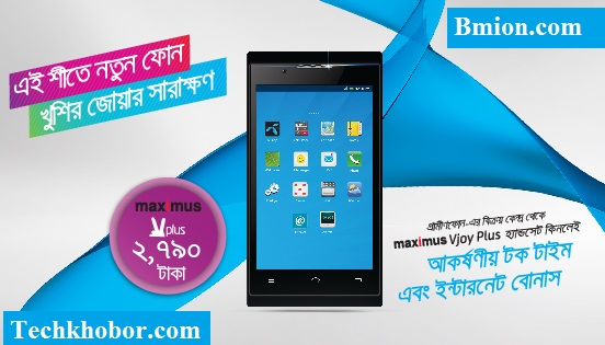 Grameenphone-gp-Maximus-Vjoy-Plus-at-2790Tk