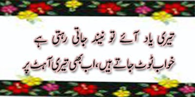 Romantic poetry,Urdu romantic poetry,2 lines poetry