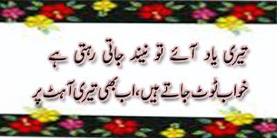 Romantic poetry,Urdu romantic poetry,2 lines poetry