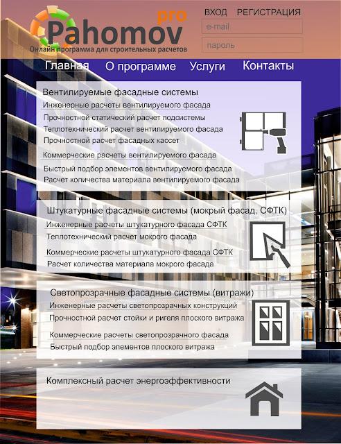 программа расчета фасада, программа вентфасада, программа расчета вентилируемого фасада, калькулятор расчета вентилируемого фасада, расчет навесного фасада