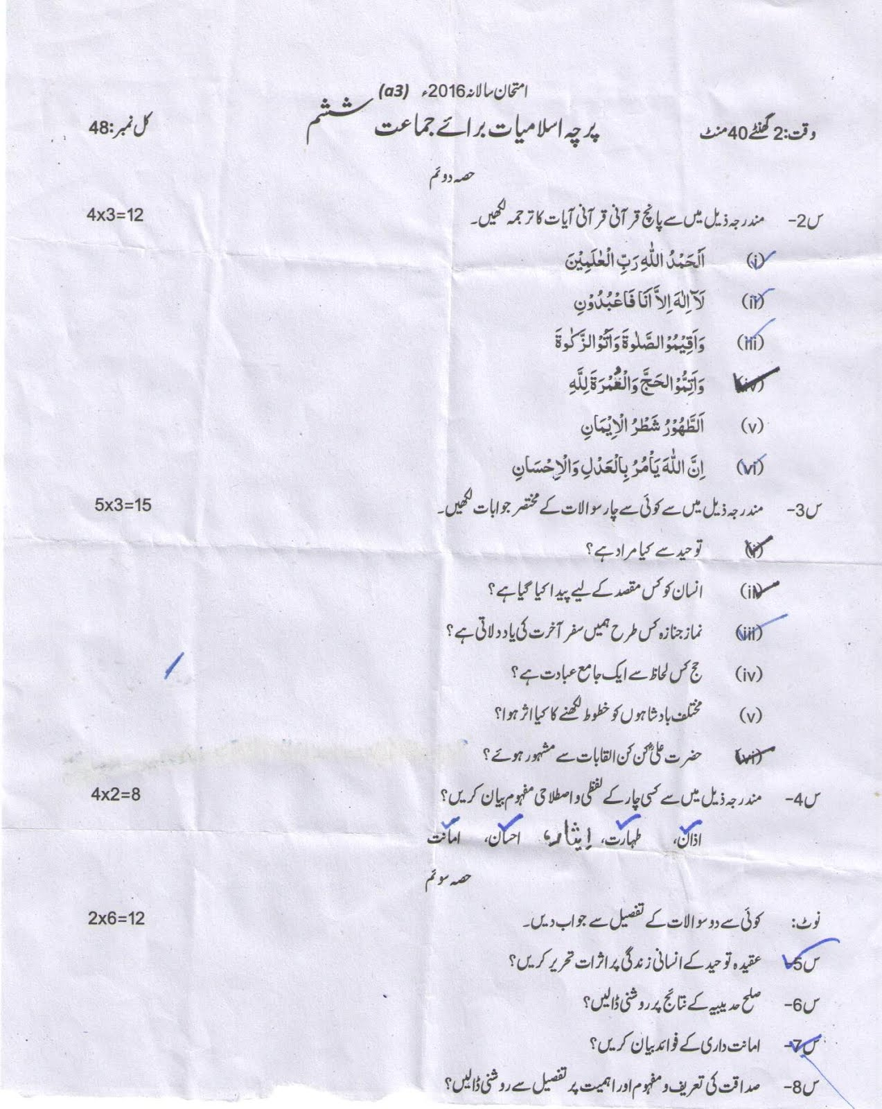 6th Class Old Question Papers (2016) for Islamabad Model