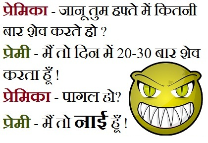 Funny SMS in Hindi with Picture