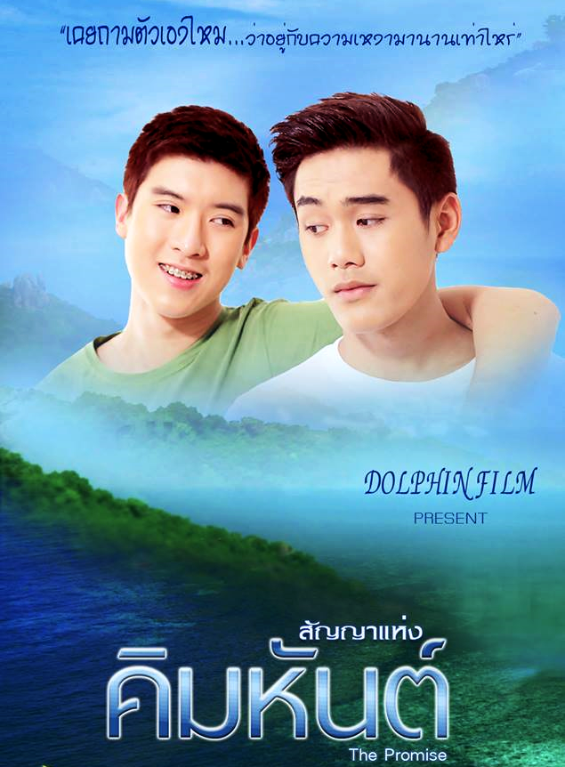 sotus oficial cover trailer thai
