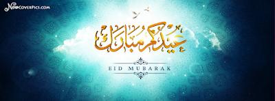 eid mubarak arabic fb cover - كفرات وأغلفة فيس بوك 2018
